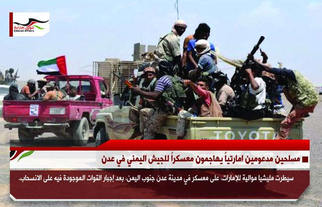 مسلحين مدعومين امارتياً يهاجمون معسكراُ للجيش اليمني في عدن