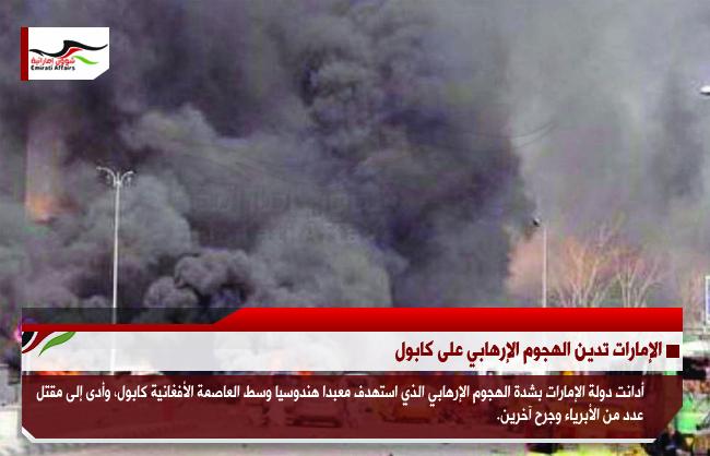 الإمارات تدين الهجوم الإرهابي على كابول