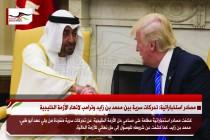 مصادر استخباراتية: تحركات سرية بين محمد بن زايد وترامب لانهاء الأزمة الخليجية