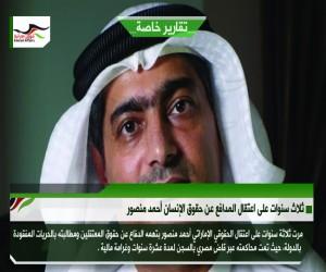 ثلاث سنوات على اعتقال المدافع عن حقوق الإنسان أحمد منصور