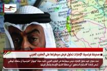 صحيفة فرنسية: الإمارات تحاول فرض سيطرتها على المغرب العربي