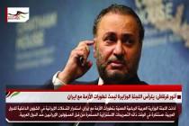 أنور قرقاش: يترأس اللجنة الوزايرة لبحث تطورات الأزمة مع ايران
