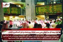 انهيار بوصة كل من أبوظبي ودبي بسبب عمليات بيع واسعة من قبل المستثمرين الأجانب