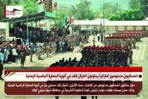 انفصاليون مدعومون اماراتياً يحاولون اغتيال قائد في ألوية الحماية الرئاسية اليمنية