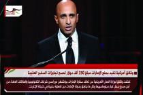 وثائق أمركية تفيد بدفع الإمارات مبلغ 350 ألف دولار لمسح تجاوزات السفير العتيبة