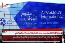 طيران الإمارات تقرر وقف جيمع خدمات الشحن مؤقتا من مطار آل مكتوم الدولي