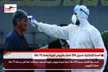 الصحة الإماراتية: تسجيل 294 اصابة بفايروس كورونا وشفاء 19 حالة