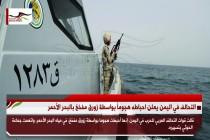 التحالف في اليمن يعلن احباطه هجوماً بواسطة زورق مفخخ بالبحر الأحمر