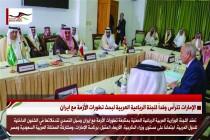 الإمارات تترأس وفداً للجنة الرباعية العربية لبحث تطورات الأزمة مع ايران