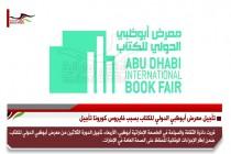 تأجيل معرض أبوظبي الدولي للكتاب بسبب فايروس كورونا