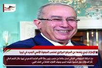 الإمارات تبدي رفضها عن المرشح الجزائري لمنصب المبعوث الأممي الجديد في ليبيا