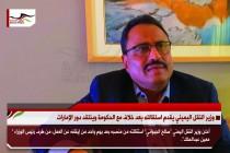 وزير النقل اليمني يقدم استقالته بعد خلاف مع الحكومة وينتقد دور الإمارات