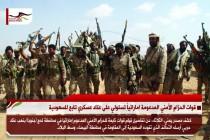 قوات الحزام الأمني المدعومة اماراتياً تستولي على عتاد عسكري تابع للسعودية