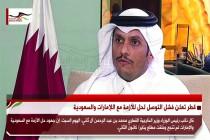 قطر تعلن فشل التوصل لحل للأزمة مع اللإمارات والسعودية