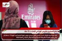 ارتفاع المصابين بفايروس كورنا في الإمارات لـ 13 حالة