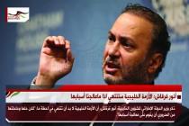 أنور قرقاش: الأزمة الخليجية ستنتهي اذا ماعالجنا أسبابها