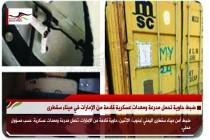 ضبط حاوية تحمل مدرعة ومعدات عسكرية قادمة من الإمارات في ميناء سقطرى