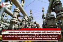 رويترز: الإمارات وقطر والكويت يتستطيعون تحمل انخافض النفط أما السعودية فستعاني