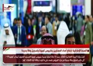 الصحة الإماراتية: ارتفاع أعداد المصابين بفايروس كورونا وتسجيل وفاة جديدة