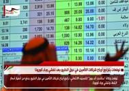 توقعات بتراجع أرباح شركات التأمين في دول الخليج بعد تفشي وباء كورونا