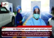 وزارة الصحة الإماراتية: ارتفاع عدد الإصابات بفايروس كورونا لتبلغ 1264 حالة