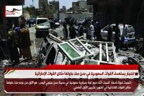 انفجار يستهدف القوات السعودية في عدن منذ حلولها مكان القوات الإماراتية