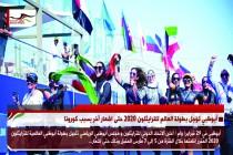 أبوظبي تؤجل بطولة العالم للترايثلون 2020 حتى اشعار آخر بسبب كورونا