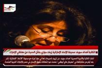 الكاتبة أهداف سويف: صحيفة الإتحاد الإماراتية زيفت حواري بشأن الحديث عن معتقلي الإمارات
