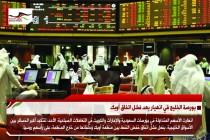 بورصة الخليج في انهيار بعد فشل اتفاق أوبك