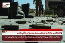 اشتباكات بين قوات الأمن اليمنية ومسلحين مدعومين اماراتياً في سقطرى