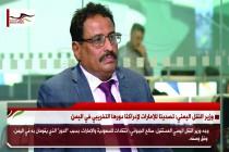 وزير النقل اليمني: تصدينا للإمارات لإدراكنا دورها التخريبي في اليمن