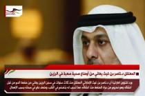 المعتقل د.ناصر بن غيث يعاني من أوضاع صحية صعبة في الرزين