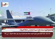 الوفاق الليبية تسقط طائرة مسيرة اماراتية في منطقة العجيلات