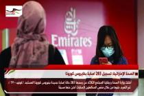 الصحة الإماراتية: تسجيل 283 اصابة بفايروس كورونا