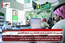 تسريح مئات العاملين في البنوك الإماراتية بسبب التباطؤ الإقتصادي