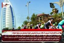 الصحة الإماراتية: تسجيل 6 حالات جديدة بفايروس كورنا بعضهم من سباق الطواف