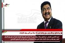 عبدالخالق عبدالله يغرد حول واقعة نهب 12 بنكاً من أكبر بنوك الإمارات