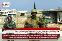 الأخبار اللبنانية: دور اماراتي خفي في ادلب أجج الأوضاع العسكرية فيها