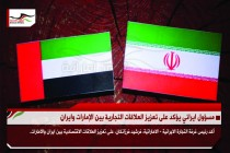 مسؤول ايراني يؤكد على تعزيز العلاقات التجارية بين الإمارات وايران