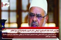 رئيس اتحاد علماء المسلمين: أبوظبي تنشر الحروب والمؤامرات في دول العالم
