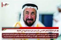 حاكم الشارقة سلطان القاسمي: يأمر بعدم دفن ضحايا كورونا في الشارقة