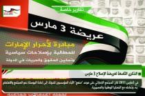 الذكرى التاسعة لعريضة الإصلاح 3 مارس