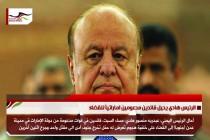 الرئيس هادي يحيل قائدين مدعومين اماراتياً للقضاء
