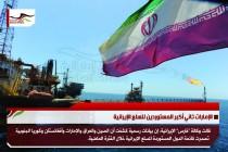 الإمارات ثاني أكبر المستوردين للسلع الإيرانية