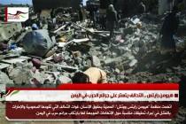 هيومن رايتس .. التحالف يتستر على جرائم الحرب في اليمن