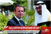 ماكرون .. الامارات والسعودية قدموا 130 مليونا لمكافحة الارهاب في افريقيا