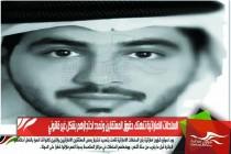 السلطات الاماراتية تنهتك حقوق المعتقلين وتمدد احتجازهم بشكل غير قانوني