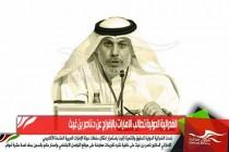 الفدرالية الدولية تطالب الامارات بالإفراج عن د.ناصر بن غيث