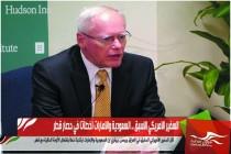 السفير الامريكي الاسبق .. السعودية والامارات أخطأتا في حصار قطر