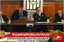 ندوة في البرلمان البريطاني حول أوضاع المعتقليين السياسيين في الدولة